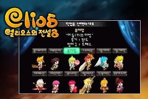 Screenshot of 엘리오스의전설2
