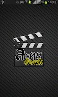 Screenshot of ดูละคร ย้อนหลัง Lakorn Thai TV