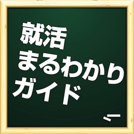 """商业の就職活動まるわかりガイド""""就活超攻略シリーズ"""" LOGO-記事Game"""