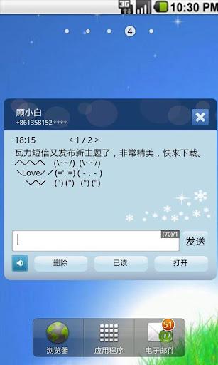 玩個人化App|瓦力短信冬雪飘零主题免費|APP試玩