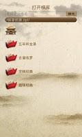 Screenshot of 棋路-中国象棋(Chinese Chess)