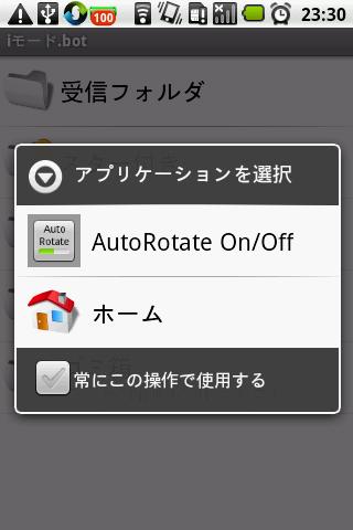 AutoRotate OnOff Home