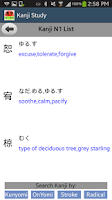 Screenshot of Learn Japanese Kanji N1-N5