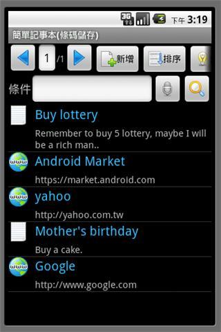 玩免費工具APP|下載簡單記事本(條碼儲存) app不用錢|硬是要APP