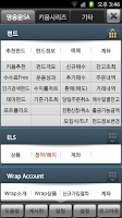 Screenshot of 영웅문S_Asset