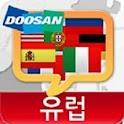 다국어회화 - 유럽 icon