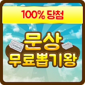 Unlimited Drawing 100% Kkongjja Culture Vouchers: Kkongjja Condolences Unlimited APK Icon