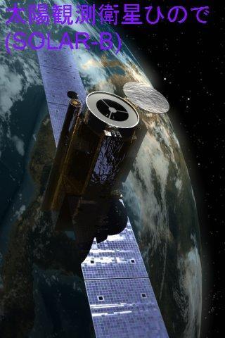 太陽のなぞに迫る 太陽観測衛星ひので SOLAR-B 図鑑