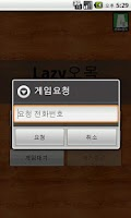 Screenshot of LazyOmok Online!(Renju)