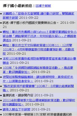 潭子國小.潭子報報|玩教育App免費|玩APPs