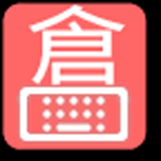 Cangjie keyboard LOGO-APP點子