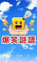 Screenshot of 爆笑謎語