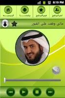 Screenshot of مشاري قران,اناشيد,ادعية,اذكار