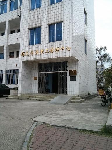 职工活动中心