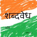 marathi shabdavedh LITE icon