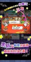 Screenshot of 魔族時間