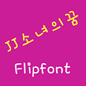 JJgirldream™ Korean Flipfont icon