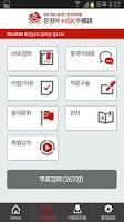 Screenshot of 문정아중국어(무료강의 262강 제공)