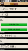Screenshot of 行動比爾