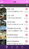 Screenshot of 大玩臺中