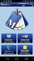 Screenshot of つながる単語帳 MiNEZ Free