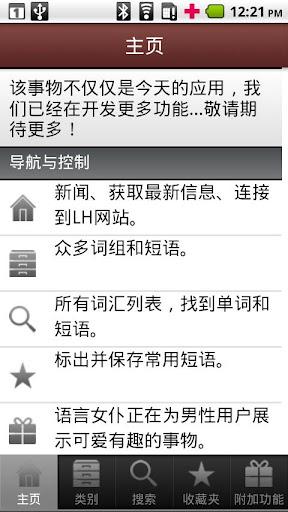 Chinese to Thai - 向语言女主人学泰语