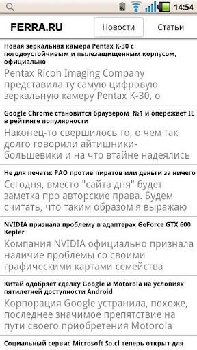 Ferra.ru