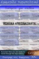 Screenshot of Συλλογή Διαφημίσεων