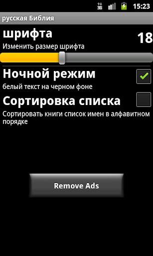 玩免費書籍APP|下載俄羅斯聖經 app不用錢|硬是要APP