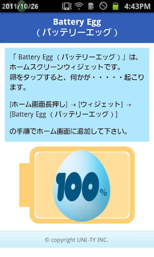 Battery Egg (バッテリーエッグ)