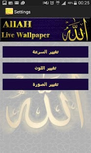 Athkar Live Wallpaper 2015 - screenshot