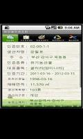 Screenshot of 친환경인증