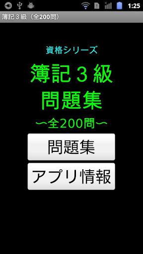 簿記3級問題集(全200問)