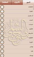 Screenshot of القرآن الكريم- مصحف الشمرلي
