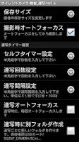Screenshot of SilentCamera NINJA