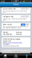 Screenshot of ETOOS Player 2.3(이투스 플레이어 2.3)