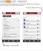 Screenshot of 장목중학교 총동문회 (각 기수 포함)
