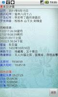 Screenshot of 易通八字萬年曆繁體版