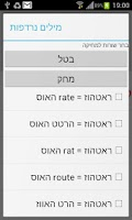 Screenshot of hebrew voice call