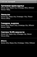 Screenshot of Счётчик калорий