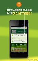 Screenshot of 三井住友カード Vpassアプリ