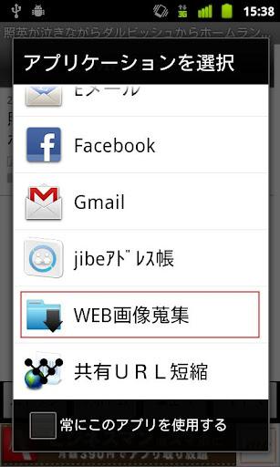 WEB画像蒐集