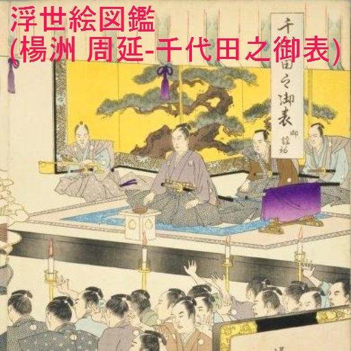 Ukiyo-e Arts ChiyodanoOn-omote 書籍 LOGO-阿達玩APP