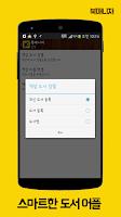 Screenshot of 북매니저(스마트한 독서,도서,서평 관리)