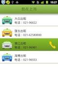 Screenshot of 叫出租車