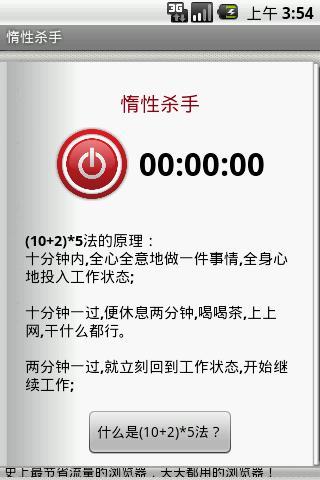 【免費生產應用App】惰性殺手-APP點子