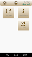 Screenshot of إسكان