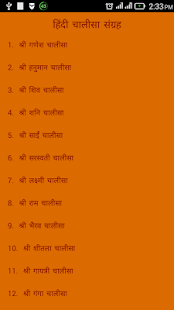 Chalisa in Hindi - screenshot