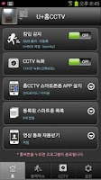 Screenshot of 홈보이CCTV 뷰어 (홈보이 070플레이어2 이용자용)