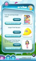 Screenshot of מיכל הקטנה